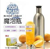 24h現貨  【Soda Splash 魔泡瓶】1.2 L 不鏽鋼氣泡水機(單瓶含11顆氣彈)  魔法鞋櫃  ATF