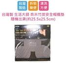 【珍昕】台灣製 生活大師 奈米竹炭安全帽櫬墊~隨機出貨(約25.5x25.5cm)/安全帽襯墊