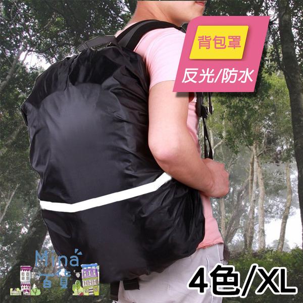 [7-11限今日299免運]XL反光背包罩 防水套 防塵罩 防雨罩 戶外背包罩 反光條✿mina百貨✿【H066】