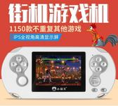 小霸王RS-94街機游戲掌機GBA掌上游戲機FC口袋妖怪拳皇PSP格斗-享家生活館 YTL