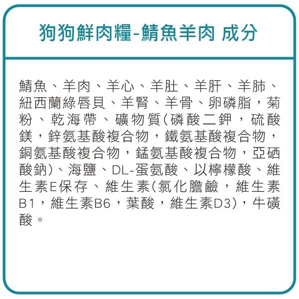 【SofyDOG】ZiwiPeak巔峰 96%鮮肉狗糧-鯖魚羊肉100g 生食 狗飼料 成犬 幼犬