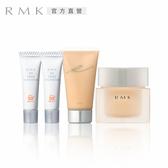 RMK 美肌保養粉霜優惠組