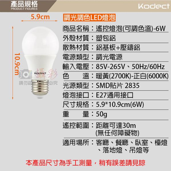 攝彩@遙控燈泡(可調色溫)-6W LED燈泡 E27燈泡 智能燈泡 無線遙控雙色溫 調光燈泡 夜燈