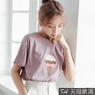 【天母嚴選】可愛配色冰淇淋短袖T恤(共三色)