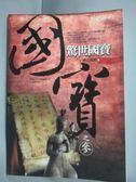 【書寶二手書T1/一般小說_JDF】國寶之参-驚世國寶_神之意願