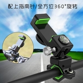 機車手機架 自行車手機支架山地車機車單車機車電動車支架通用導航支架 晶彩 免運