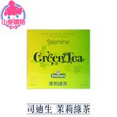 現貨 快速出貨【小麥購物】司迪生茉莉綠茶 綠茶包 沖泡茶 沖泡飲品 Stassen 茶包【A129】
