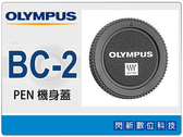 Olympus BC-2 / BC2 原廠 PEN機身蓋 (EP1/EP2/EPL1/EPL2/EP3/EPL3/EPM1)