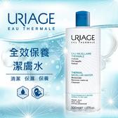 Uriage 優麗雅 全效保養潔膚水 卸妝水 500ml(正常偏乾肌膚)【櫻桃飾品】【31705】