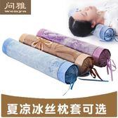 頸椎枕單人夏天涼枕圓形枕頭枕芯 sxx1130 【衣好月圓】