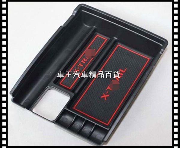 【車王小舖】日產 Nissan 2015 X-trail 置物盒 扶手置物盒 扶手隔層