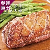 勝崎生鮮 法式頂極櫻桃鴨胸3片組 (240公克±10%/1片)【免運直出】