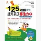 125遊戲,提升孩子專注力1【城邦讀書花園】