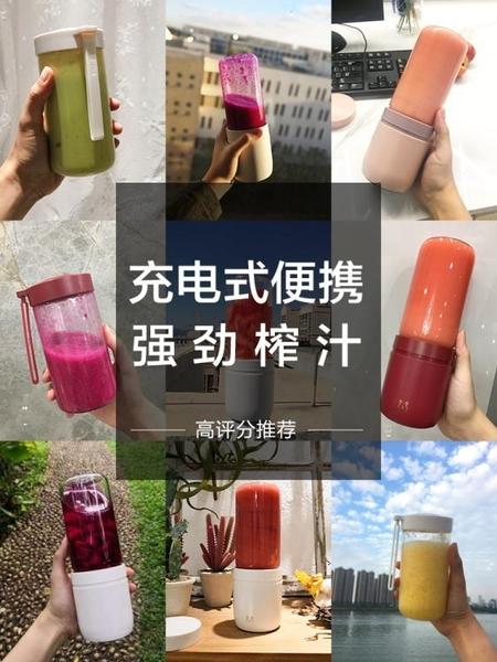 榨汁杯中科電榨汁機家用水果小型迷你充電炸果汁機學生電動便攜式榨汁杯 玩趣3C
