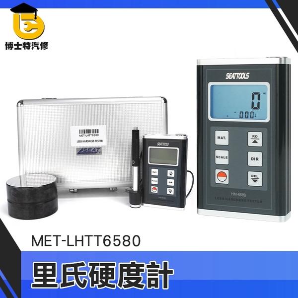 熱處理鑄鐵鋼硬度 便攜式金屬里氏硬度計金屬鋼鐵硬度測試儀 金屬檢測硬度 升級版 五金LHTT6580
