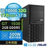 【南紡購物中心】ASUS 華碩 W480 商用工作站 i5-10500/32G/1TB PCIe+1TB/GT1030/Win10專業版/3Y