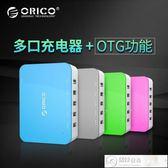 充電頭 5口多功能充電器智能快充插頭usb手機平板OTG讀卡充電器  居優佳品