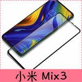 【萌萌噠】Xiaomi 小米Mix3 全屏滿版鋼化玻璃膜 彩色高清螢幕 防爆 防指紋 鋼化貼膜 螢幕保護膜