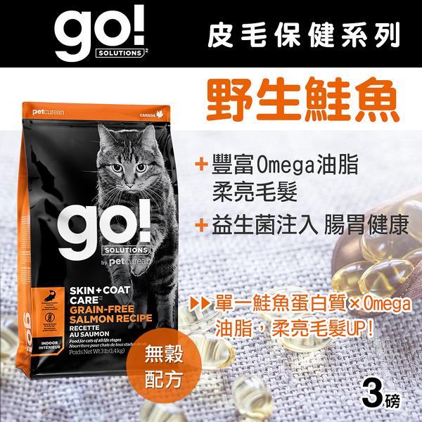 【毛麻吉寵物舖】Go! 皮毛保健無穀系列 野生鮭魚 全貓配方 3磅-WDJ推薦 貓飼料/貓乾乾