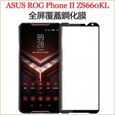現貨 全屏鋼化膜 ASUS 華碩 ROG Phone II ZS660KL 鋼化膜 滿版全膠 全屏覆盖 超強防護 熒幕保護貼