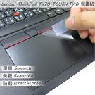 【Ezstick】Lenovo T470...