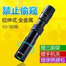 特價!變倍單筒望遠鏡 高倍高清非紅外透視夜視手機拍照伸縮式金屬望眼鏡