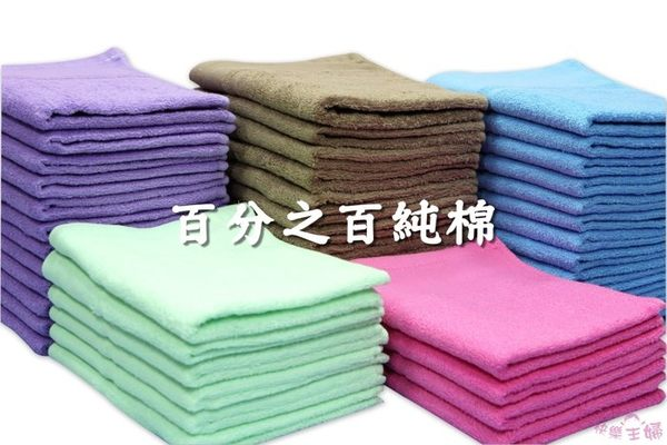 素色毛巾 24兩商用 / 純白色 / 美容 美髮 75g 100%純棉 / 台灣專業製造【快樂主婦】
