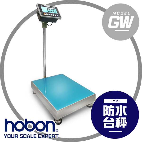 【hobon 電子秤】英展GW-IP68防水計重台秤
