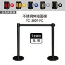 【開店用品】(黑帶)(量販2支) 黑色烤漆伸縮圍欄 TC-200T-PC 欄柱 紅龍柱 排隊隊伍 動線規劃 展示圍欄