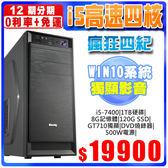 套裝電腦 主機 i5-7400 CPU / 8G DDR4 / 500W電源 / WIN10 / GT710 瘋狂四紀 ◤獨顯高速機◢