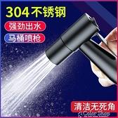 衛生間馬桶噴槍伴侶高壓沖洗噴頭婦洗廁所洗屁股黑色增壓神器配件- 快速出貨