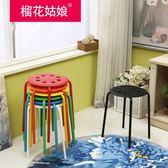 塑料圓凳子加厚成人椅子家用時尚創意現代簡約小板凳客廳餐桌高凳【優惠兩天】JY