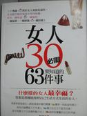 【書寶二手書T6/心理_JGZ】女人30必需要知道的63件事:成功女人和失敗女人差距0.01_靜璿