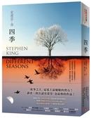 四季:故事之王史蒂芬.金寫作生涯最經典的代表作《四季奇譚》全新譯本【城邦讀書花園】