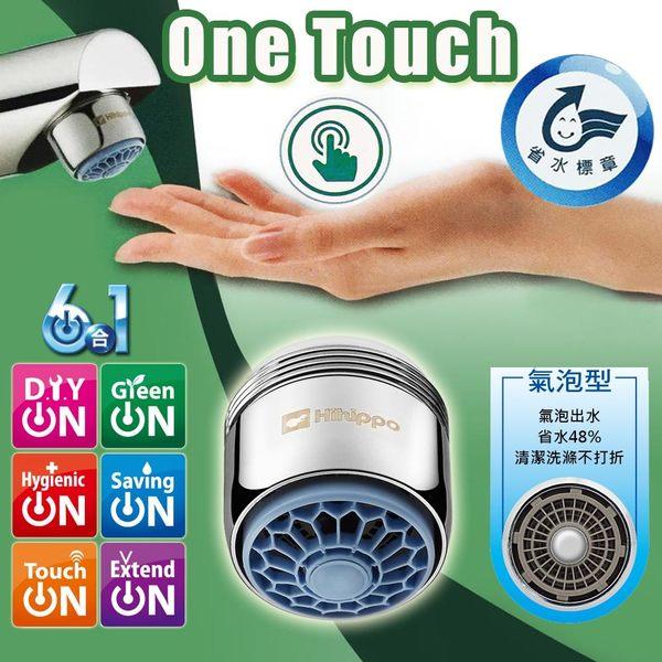 金德恩 台灣製造 省水省錢One Touch 抗菌觸控省水開關/ 觸控省水閥(省水48%氣泡型)HP3065