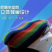 3D網摩托車防水座椅套夏季通用OU1928『伊人雅舍』