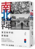 (二手書)南北韓:東亞和平的新樞紐
