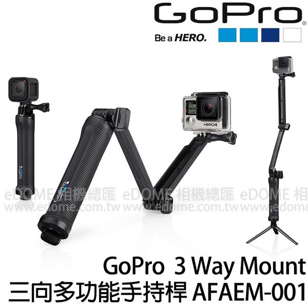 GoPro 3 Way Mount 三向多功能手持桿 單支 (免運 台閔公司貨) AFAEM-001 自拍架 適用HERO7 HERO6