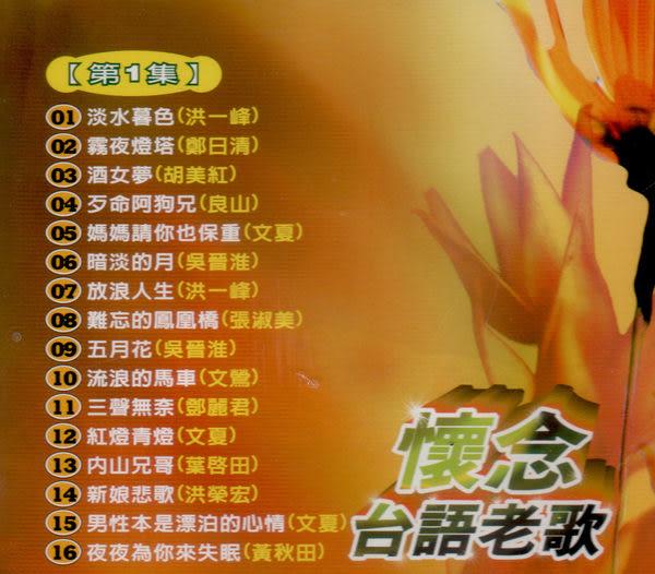 懷念台語老歌 1 原音收錄 CD (音樂影片購)