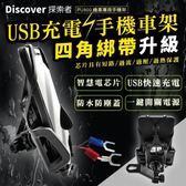連假下殺【Discover 探索者】PU800 機車防水USB充電+手機車架 手機導航架 金屬支架耐用 可360度旋轉