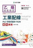 乙級工業配線PLC可程式設計FX2N術科實務 修訂版