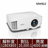 【商務】BENQ MW612 高亮會議室投影機