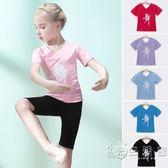 兒童舞蹈服夏季套裝女童練功服短袖幼兒拉丁舞中國舞民族舞服裝  小時光生活館