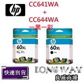 免運~ HP CC641WA + CC644WA No.60XL原廠高容量墨水匣組(1黑1彩) (適用:HP Deskjet D2560/F4280)
