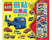 多美小汽車 磁貼遊樂書 TM036E 根華 (購潮8) TOMICA