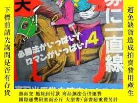 二手書博民逛書店日文原版罕見極上馬券一直線(跑馬,賽馬,競馬,賭馬,騎手?)Y6