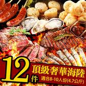 海陸全包 頂級奢華海陸烤肉組(12樣/重4.7kg)適合8-10人份