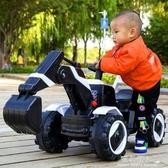 兒童電動挖掘機玩具車可坐可騎寶寶超大號男孩挖土機可遙控工程車 完美情人館YXS