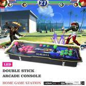 電動搖桿 遊戲機 拳皇97家用街機雙人搖桿手柄控台格斗月光寶盒4S 雙人電玩游戲機 igo 玩趣3C