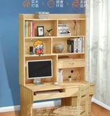 電腦桌 書桌書架組闔家用松木帶書櫃一體桌學生台式簡約寫字台實木電腦桌 DF 免運 維多